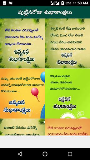 Telugu Birthday Greetings Telugu Birthday Wishes 1.6 Screenshots 5