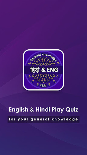 english & hindi play quiz screenshot 1