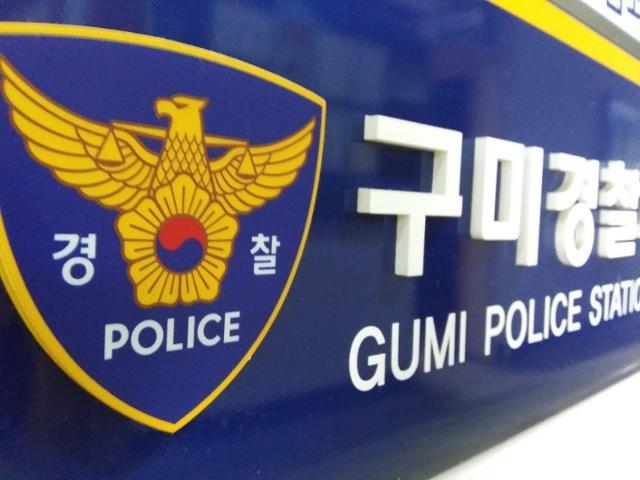 gumi police
