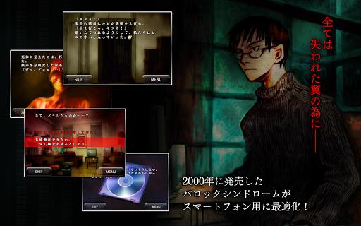 バロックシンドローム BAROQUE SYNDROME screenshot 6