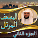 مصحف الشيخ ماهر المعقلي الجزء الثاني بدون نت Download on Windows
