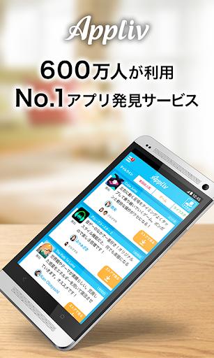アプリヴ 人気の無料アプリがおすすめから見つかる