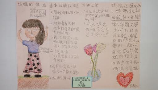 台南市新泰國民小學母親節感恩活動-愛的獻禮獲獎作品