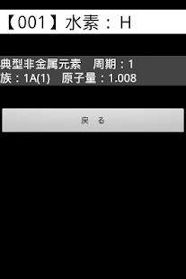 App 一覧表示メモFor元素記号 APK for Windows Phone