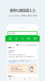 韓国 語 翻訳 アプリ