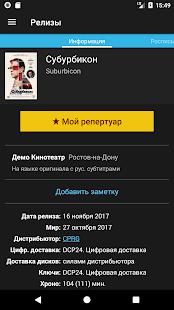 Киноплан - náhled