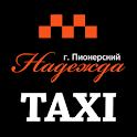 """Такси """"НАДЕЖДА"""" г. Пионерский icon"""