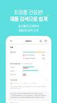 screenshot of Hwahae - analyzing cosmetics