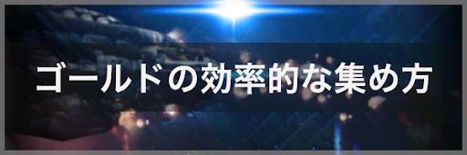 【アストロキングス】ゴールドの効率的な集め方