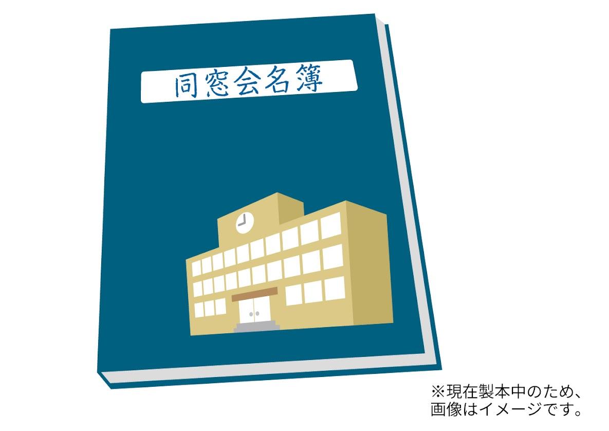 岐阜東高等学校設立60周年同窓会名簿