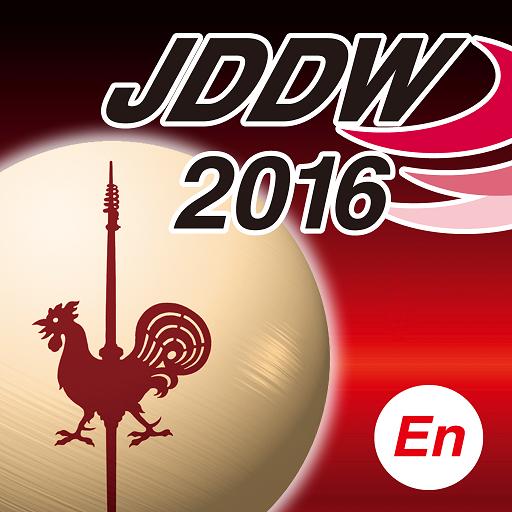 JDDW 2016 English 醫療 App LOGO-硬是要APP