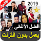 Download اغاني مغربية 2019 - aghani maghribia‎ For PC Windows and Mac