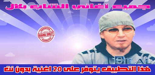 جميع اغاني الشاب بلال بدون نت 2018 - Cheb Bilal for PC
