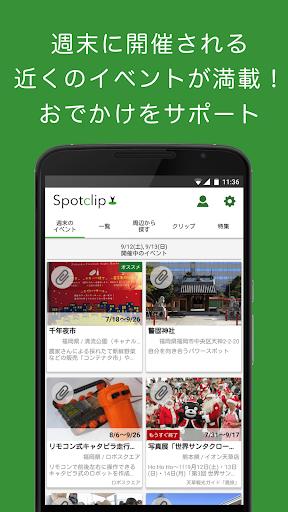 九州・沖縄のおでかけイベントを毎週お届け Spotclip