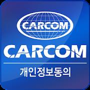 카컴 개인정보동의