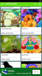 Hindi Moral Short Stories Kids - náhled