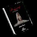 رواية ليست عذراء - حلقات كامله icon