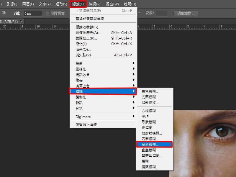 PhotoShop步驟記錄筆刷02(下集),零毛孔的用法