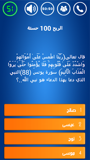 Islamic questions 1.8.3 screenshots 2