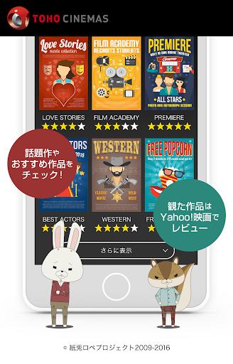 TOHOシネマズ 公式アプリ