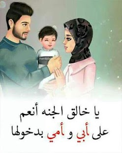 أحبك أمي بدون نت: حكم و عبارات لأحلى الامهات - náhled