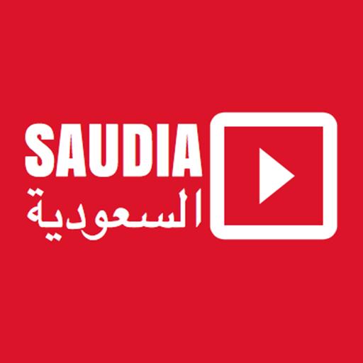 السعودية تيوب - شاهد وشارك افضل المقاطع