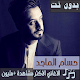اشهر اغاني حسام الماجد بدون نت 2019 اجمل الاغاني for PC-Windows 7,8,10 and Mac