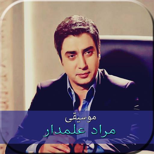 موسيقى وادي الذئاب : مراد علمدار