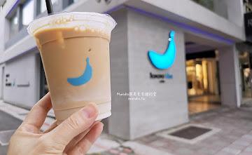 Banana Blue Coffee 士林店