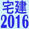 宅建2016 icon
