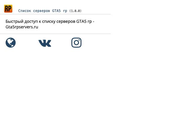 Gta5rpservers.ru