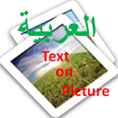 Arabic text on picture