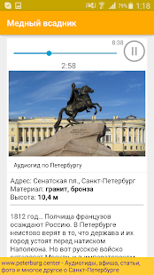 Аудиогид по Санкт-Петербургу- screenshot thumbnail