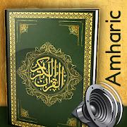ቁርአን ድምጽ - Quran in Amharic