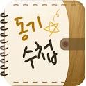 동기수첩 - 보고싶은 학교 친구들.. icon