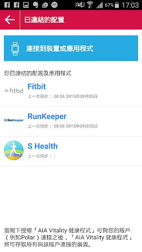 玩健康App|「AIA Vitality健康程式」免費|APP試玩