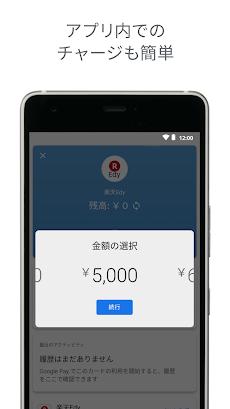Google Pay - 支払いもポイントもこれ1つで。のおすすめ画像4