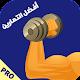 تمارين رياضية و لياقة بدنية افضل التمارين للعضلات Download for PC Windows 10/8/7