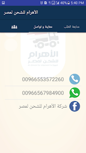 App الهرم الثالث للشحن. ( إشحن وانت مطمن ) APK for Windows Phone
