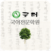 글터국어전문학원
