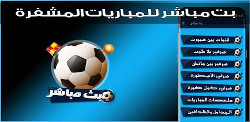 بت مباشر للمباريات - ZEINSPORT for PC