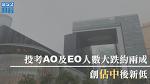 【移交逃犯修例】《星島》:投考AO及EO人數大跌約兩成 創佔中後新低