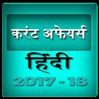 Hindi Current Affairs 2017-18 icon