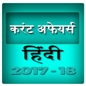 Hindi Current Affairs 2017-18