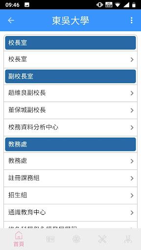 東吳大學 screenshot 3