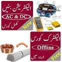 electric course in urdu icon