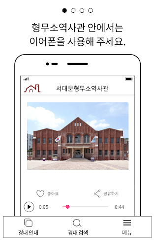 Seodaemun Prison History Hall Guide(beta) screenshot 1