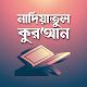 নাদিয়াতুল কুরআন কায়দা _ Nadiatul Quran Bangla Download for PC Windows 10/8/7