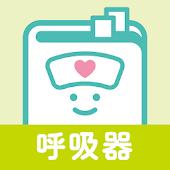 呼吸器疾患 看護師の疾患別基礎学習!ナースフル疾患別シリーズ