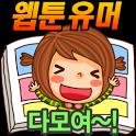웹툰/유머 총집합 - 아이웹툰 icon